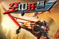 空中狂飙(SkyDrift)完整硬盘版