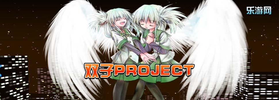 双子project