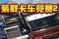 装载卡车竞赛2