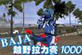 BAJA越野拉力赛1000(Baja 1000)硬盘版