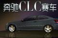 奔驰CLC赛车(MercedesCLCDreamTestDrive) 英文完整免安装版