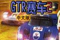 GTR赛车2(GTR2)中文免安装版