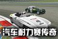 汽车耐力赛传奇(GT Legends)免安装版