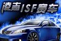 凌志ISF赛车(Lexus ISF Track time)