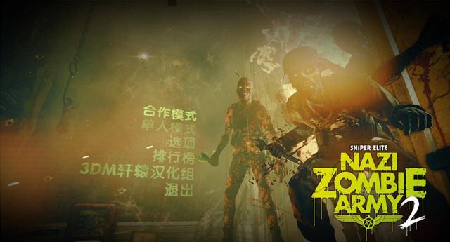 狙击精英:纳粹僵尸大军2中文汉化版截图0