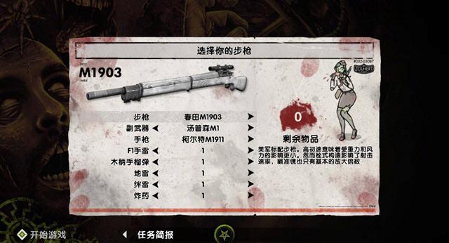 狙击精英:纳粹僵尸大军2中文汉化版截图1