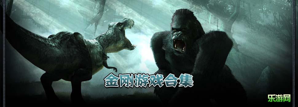 金刚猩猩复古海报