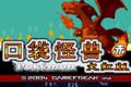 口袋妖怪火红中文版硬盘版