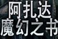 阿扎达-魔幻之书(Azada 3: In Libro Collector's Edition)汉化硬盘版