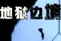 地狱边境(Limbo)中文完整版