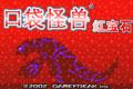 口袋妖怪:红宝石硬盘版