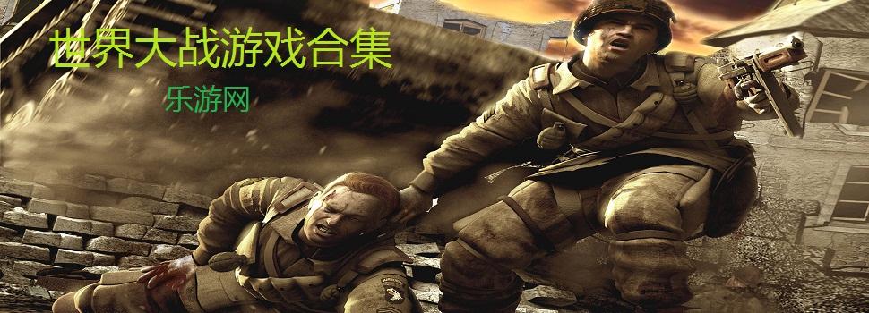 世界大战游戏