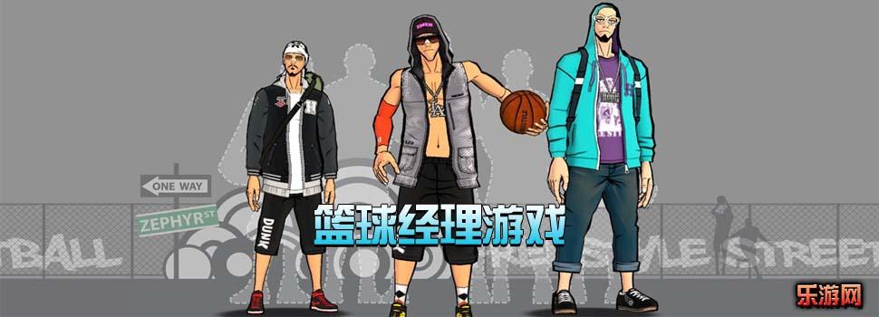 篮球经理游戏_篮球经理游戏下载_篮球经理游戏合集