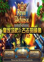 皇家塔防3:古老的威胁