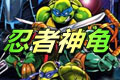 忍者神龟1+2(Teenage Mutant Ninja Turtles)硬盘版
