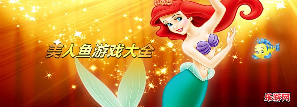 美人鱼游戏_美人鱼游戏下载_美人鱼游戏大全 乐游网