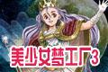 美少女梦工厂3 梦幻妖精(Princess Maker) 硬盘安装版