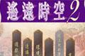遥远时空2(Haruka2)繁体中文版