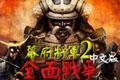 幕府将军2:全面战争中文汉化免安装版