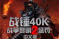 战锤40k:战争黎明2 报应(Warhammer 40,000: Dawn of War II - Retribution)简体中文免安装版