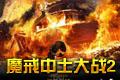 魔戒:中土大战2(The Lord of the Rings The Battle for Middle-earth II )中文硬盘版