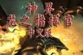 神界:龙之指挥官中文完整版