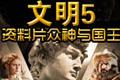 文明5众神与国王汉化完整版