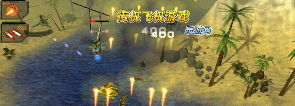 街机飞机游戏_街机飞机游戏下载
