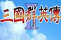 三国群英传2中文硬盘版