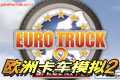 欧洲卡车模拟2中文硬盘版