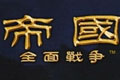 帝国:全面战争中文汉化版