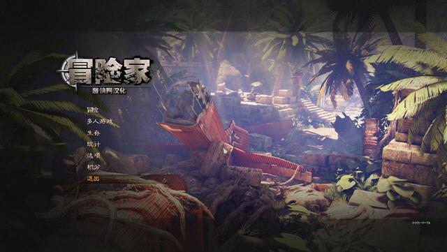 《致命冒险》汉化补丁游侠 v1.0