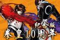 拳皇十周年纪念版加强版中文完美版