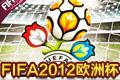 FIFA2012欧洲杯