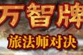 万智牌:旅法师对决简体中文硬盘版