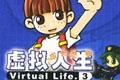 虚拟人生3:成长恋曲中文完美版