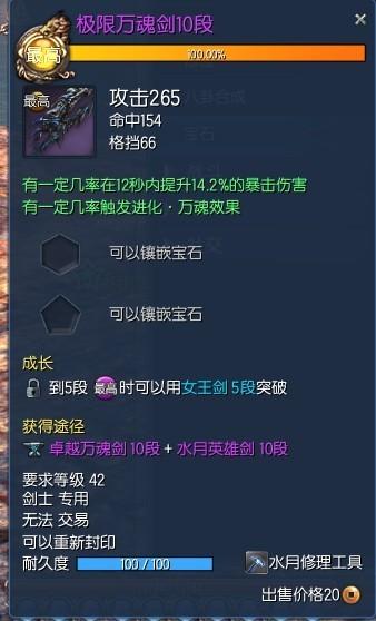 极限万魂斧头属性_求dnf65粉斧头属性