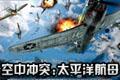 空中冲突:太平洋航母完整中文版