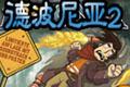 德波尼亚2:混乱的德波尼亚中文汉化版