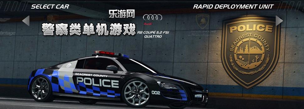 警察类游戏