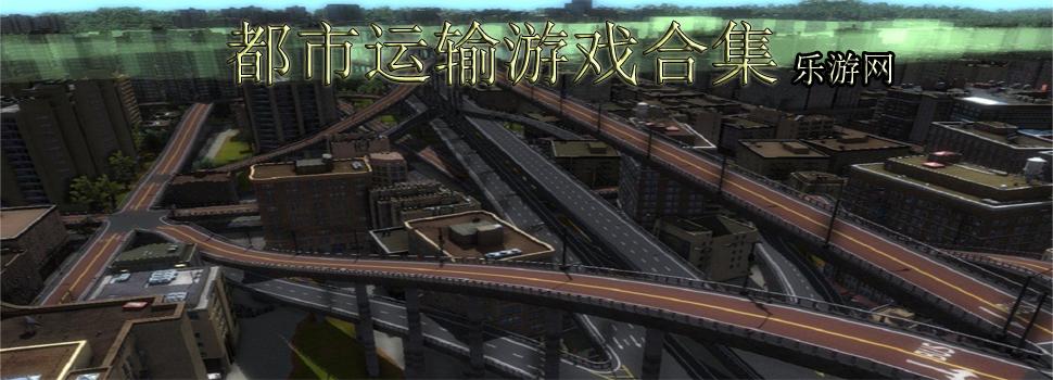 都市运输_都市运输2_都市运输2中文版 乐游网