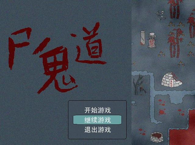 尸鬼道中文完美版截图0