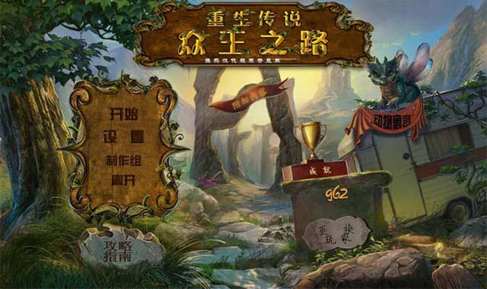 重生传说:众王之路中文典藏版截图4