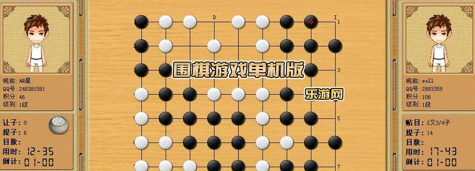 围棋游戏单机版