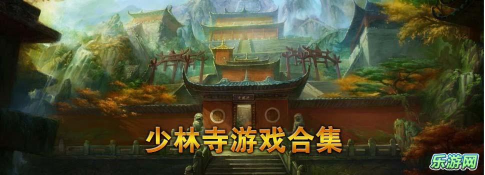 少林寺游戏