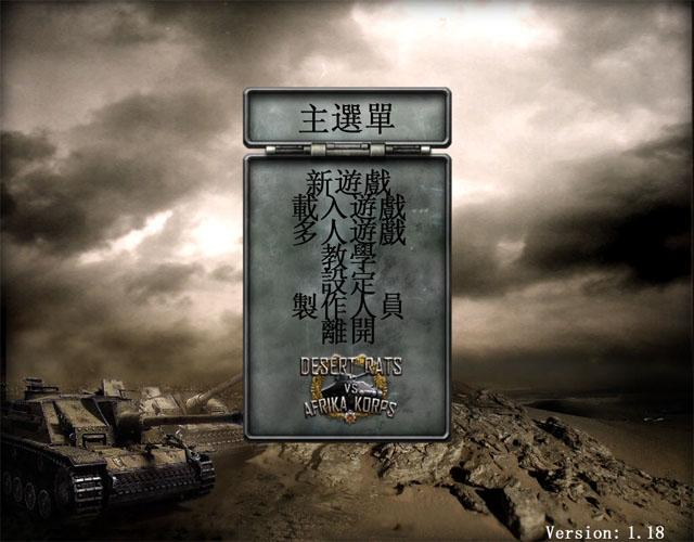 北非雄狮中文硬盘版截图0