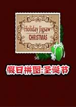 假日拼图:圣诞节