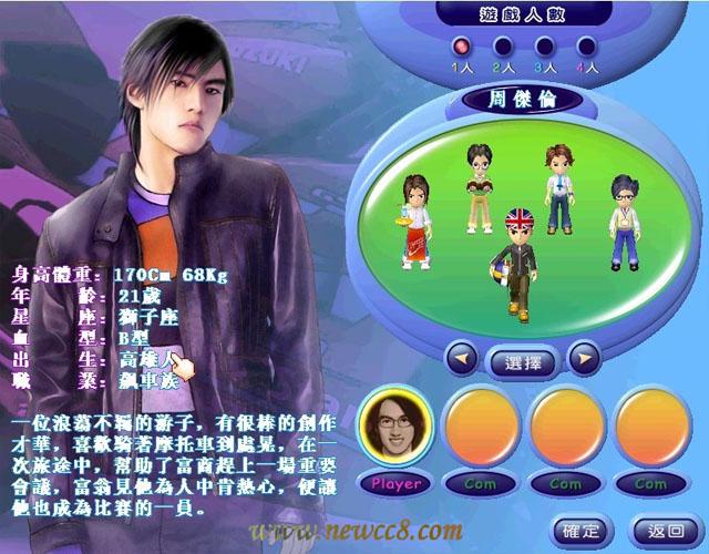 大富翁8美眉中文版截图2