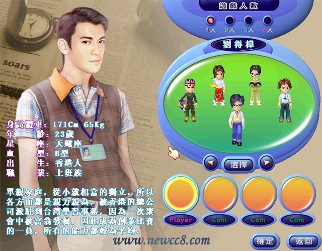 大富翁8美眉中文版截图3