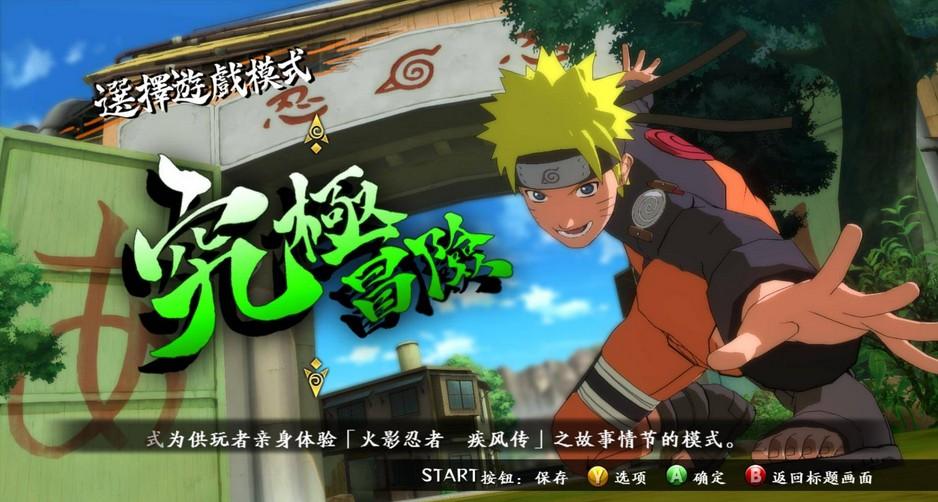 火影忍者:究极忍者风暴3汉化补丁 Xbox360